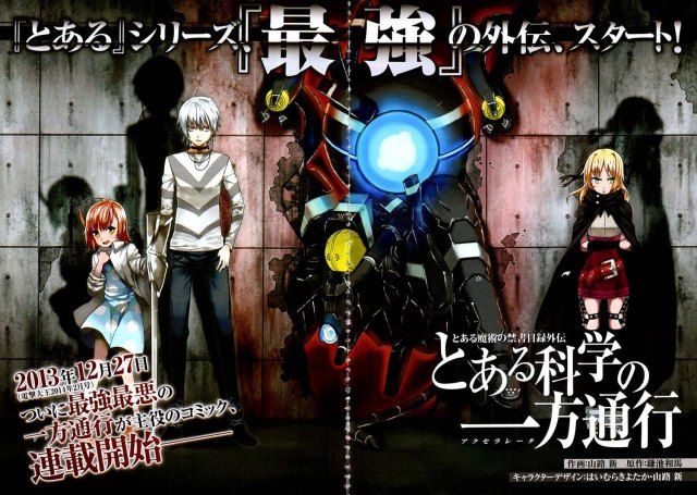toaru_kagaku_no_accelerator-promotional_image