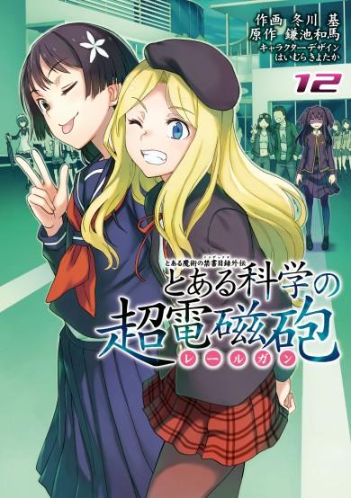 toaru_kagaku_no_railgun_manga_v12_cover
